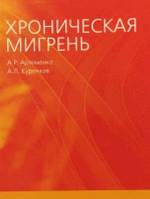 Артеменко А.Р., Куренко А.Л. Хроническая Мигрень