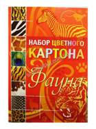 "Картон цветной ""Лунапак"" А4 ""Фауна"" 8 текстиль+2белых листа"