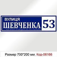 Табличка з номером дому Код-06166