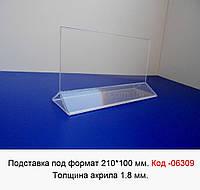 Рекламная подставка 210*100 мм., горизонтальная Код-06309