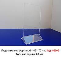 Подставка А-6 вертикальная (105*170) Код-06306