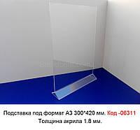 Акриловая рекламная подставка А-3 вертикальная 300*420 мм. Код-06311-1