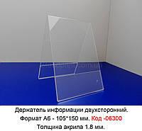 Акриловая подставка двухсторонняя 105*150 мм. Код-06300