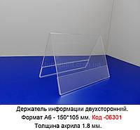 Акриловая подставка двухсторонняя 150*105 мм. Код-06301