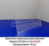 Акриловая подставка двухсторонняя 210*100 мм. Код-06302