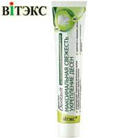 Витэкс - Dentavit Зубная паста Максимальная свежесть, укрепление десен 160г