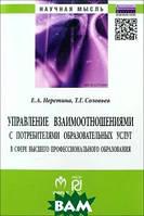 Е. А. Неретина, Т. Г. Соловьев Управление взаимоотношениями с потребителями образовательных услуг в сфере высшего профессионального образования