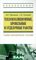 В. Н. Черноиван, С. Н. Леонович Теплоизоляционные, кровельные и отделочные работы. Учебно-методическое пособие