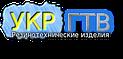 """ООО """"УКРГТВ ПЛЮС"""" Резинотехнические Изделия"""