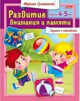 Марина Султанова Развитие внимания и памяти. Для детей 4-5 лет. Задания с наклейками