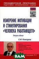 Е. И. Комаров Измерение мотивации и стимулирования  человека работающего . Измерительная концепция и измеряющие методики. Учебное пособие