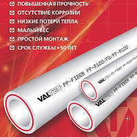 VALTEC ТРУБА PP-FIBER арм. стекл., PN 20, 50 MM (белый)