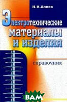 Алиев И.И. Электротехнические материалы и изделия: справочник