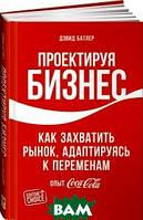 Дэвид Батлер, Линда Тишлер Проектируя бизнес. Как захватить рынок, адаптируясь к переменам. Опыт Coca-Cola