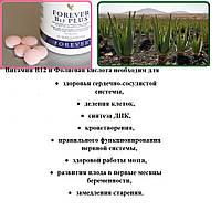 Натуральные В12 и Фолиевая Кислота, Форевер В12+, США, Forever B12 Plus, 60 таблеток