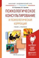 Хухлаева О.В. Психологическое консультирование и психологическая коррекция. Учебник и практикум для академического бакалавриата