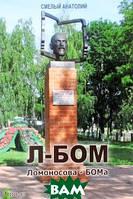 Анатолий Смелый Л-БОМ Ломоносова-БОМа
