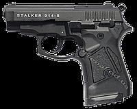 Стартовый пистолет STALKER 914-S (Matte Black)