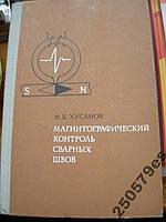 М.Хусанов «Магнитографический контроль сварных швов»