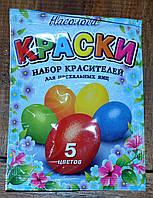 Краска для пасхальных яиц (ассортимент)
