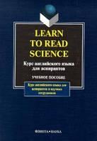 Шахова Н.И. Learn to Read Science. Курс английского языка для аспирантов. Учебное пособие