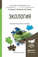 Блинов Л.Н. Экология. Учебное пособие для прикладного бакалавриата