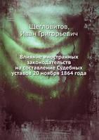 Щегловитов Влияние иностранных законодательств на составление Судебных уставов 20 ноября 1864 года