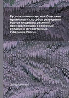 Эдуард Регель Русская помология, или Описание признаков и способов разведения сортов плодовых растений, произрастающих в северных, средних и