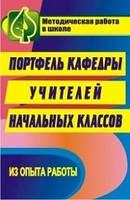 Щербакова И.В. Портфель кафедры учителей начальных классов