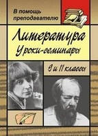 Громова И.В. Литература. Уроки-семинары в 9 и 11 классах