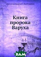архимандрит Антонин Книга пророка Варуха
