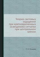 П.П. Лазарев Теория световых ощущений при кратковременных освещениях сетчатки при центральном зрении