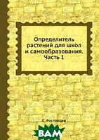 С. Ростовцев Определитель растений для школ и самообразования. Часть 1