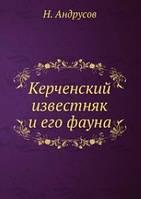 Н. Андрусов Керченский известняк и его фауна