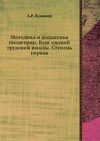 А.Р. Кулишер Методика и дидактика геометрии. Курс единой трудовой школы. Ступень первая