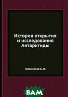 Трешников А. Ф. История открытия и исследования Антарктиды