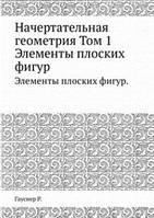 Гауснер Р. Начертательная геометрия Том 1