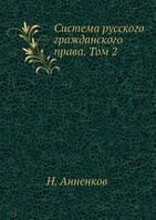 Н. Анненков Система русского гражданского права. Том 2