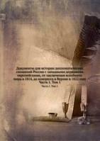 Документы для истории дипломатических сношений России с западными державами европейскими, от заключения всеобщего мира в 1814, до конгресса в Вероне в