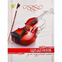 Щоденник А5 для музичної школи, 24 аркуша