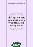 Макаров Е.В. PicСправочные таблицы весов строительных материалов