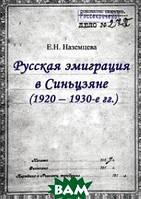 Е.Н. Наземцева Русская эмиграция в Синьцзяне (1920 1930-е гг.)