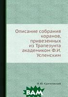И.Ю. Крачковский Описание собрания коранов, привезенных из Трапезунта академиком Ф.И. Успенским