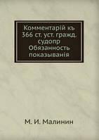 М. И. Малинин Комментарiй къ 366 ст. уст. гражд. судопр. Обязанность показыванiя