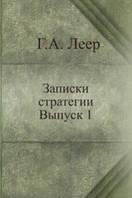 Генрих Антонович Леер Записки стратегии. Выпуск 1