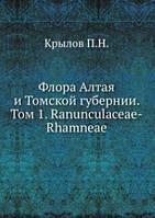 Крылов П.Н. Флора Алтая и Томской губернии. Том 1. Ranunculaceae-Rhamneae