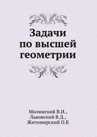Милинский В.И. Задачи по высшей геометрии.