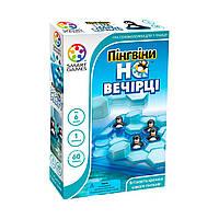 Настольная игра Smart Games Пингвины на вечеринке SG 431 UKR ТМ: SMART GAMES