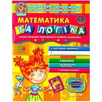 Математика та логіка. Дивосвіт (від 5 років). В.Федієнко