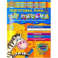 Підготовка руки до письма. Дивосвіт (від 4 років). В. Федиенко